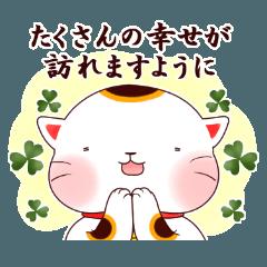 [LINEスタンプ] ぽっちゃり招き猫