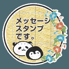 まるペンパンダ☆夏のメッセージスタンプ