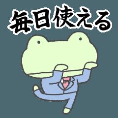 [LINEスタンプ] 毎日使える!大人の蛙スタンプ