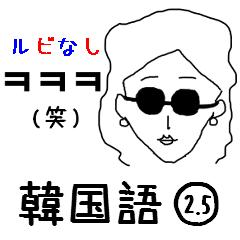 サングラスガールズの日常 韓国語2.5