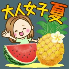 大人女子の日常【夏編】