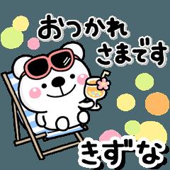 [LINEスタンプ] 無難な【きずな】専用のしろまるぽての夏