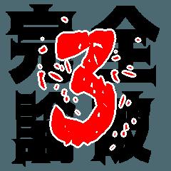 [LINEスタンプ] 完全論破するスタンプ3