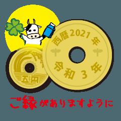 [LINEスタンプ] 五円2021年(令和3年)