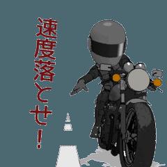 黒のライダー2