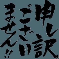 世渡り上手の筆文字~気合の筆でか文字2