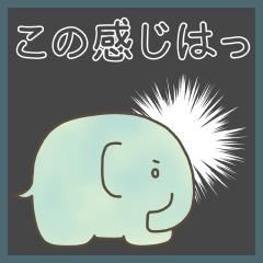 ぱおーんエレファント2