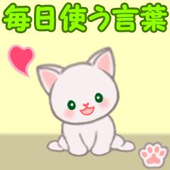 [LINEスタンプ] 赤ちゃん白猫 毎日使う言葉