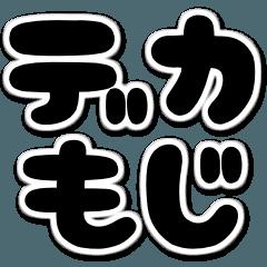 [LINEスタンプ] デカ文字あいさつ!!シンプル