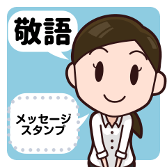 【敬語】会社員向けメッセージスタンプ