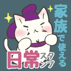 ねこねこ日本史_日常スタンプ vol.1