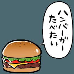 しゃべるハンバーガー