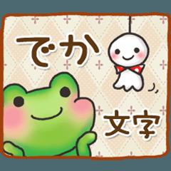 カエルのお天気3