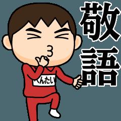 芋ジャージの【へんたい】♂使える敬語