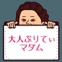 [LINEスタンプ] 大人ぷりてぃマダム(メッセージ)