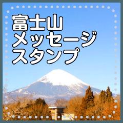 【長文OK】富士山(実写)