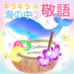 敬語❤️海の中②❤️