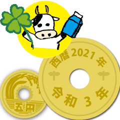 [LINEスタンプ] 動く五円2021年(令和3年)