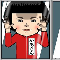 [LINEスタンプ] かあさんの芋ジャージ姿♀※顔被らない
