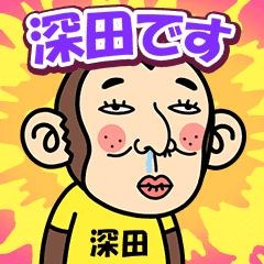 [LINEスタンプ] お猿の『深田』2