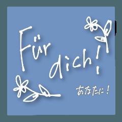シンプル でか文字 ドイツ語