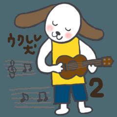 ウクレレを弾く犬【2】
