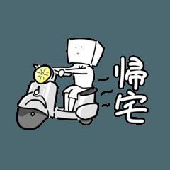 [LINEスタンプ] アバウトな正六面体【日常会話編】 (1)