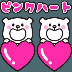 動く♥【ピンク&ハート】シロクマテンポ