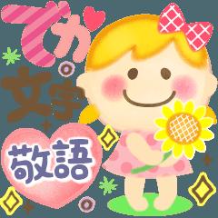[LINEスタンプ] 大人可愛い♡ゆるふわガール♥デカ文字敬語