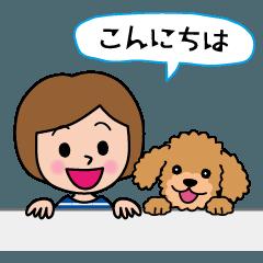アタシとプードル 敬語編