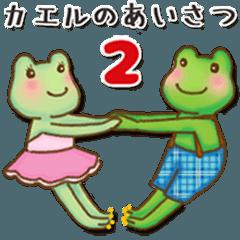カエルのあいさつ2