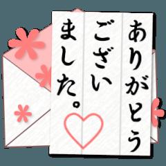 [LINEスタンプ] きちんとした敬語の挨拶の手紙