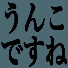 うんこ(´^ω^`) うんこっこ