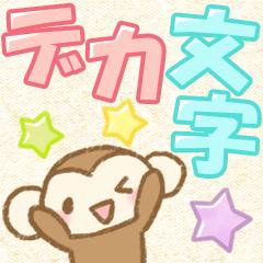 [LINEスタンプ] かわいいおさるのスタンプ4☆でか文字
