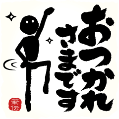 めちゃ動く!!!! 筆文字で伝えよう !!!!! 15