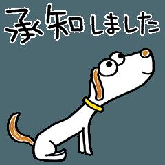 犬のウッピー2(敬語編)