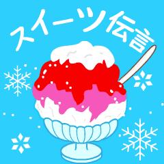 ひんやり♪夏のスイーツ伝言5(敬語セット)