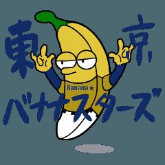 東京バナナスターズ#01