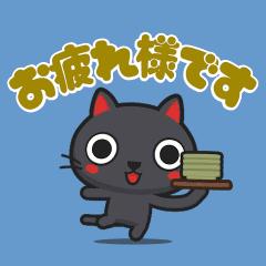 うごいて楽しい『ていねい黒猫』