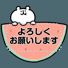 ゆるくまメッセージスタンプ3夏