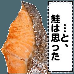 [LINEスタンプ] メッセージ鮭