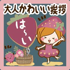 大人かわいい挨拶スタンプ♥【春〜初夏】