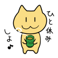 おもしろ可愛いネコのスタンプ