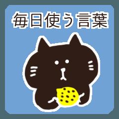 [LINEスタンプ] 毎日使える黒猫