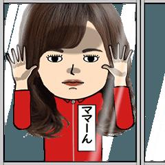 [LINEスタンプ] ママーんの芋ジャージ姿♀・顔被らない