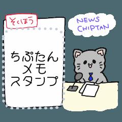 【メモスタンプ】ロシアンブルー ちぷたん