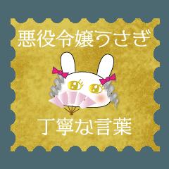 [LINEスタンプ] 悪役令嬢うさぎ~丁寧な言葉