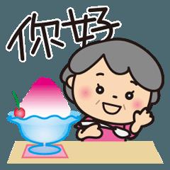 [LINEスタンプ] ばぁばの夏スタンプ❤️中国語繁体字