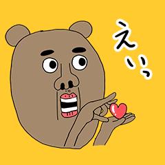 OH!くま!くま!くま!01 文字あり