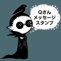 Qさん メッセージスタンプ